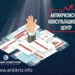 Антикризисный консультационный центр начал свою работу