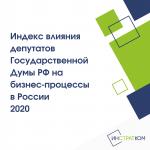 Индекс влияния депутатов Государственной Думы РФ на  бизнес-процессы в России 2020