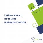 Рейтинг жилых поселков премиум-класса